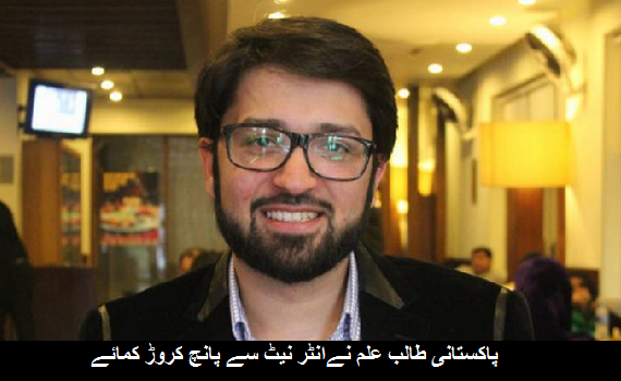 A student earned Rupees 50 million